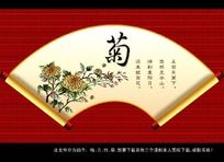 中国风传统教育文化展板设计之菊花