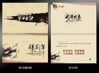 2012龙年新年贺卡设计