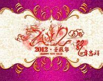 2012艺术字设计 新年贺卡封面