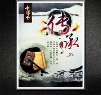 传承-中国风展板设计源文件