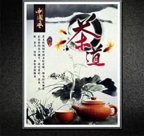中国风茶道展板背景板设计源文件