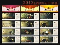 2012古典玉器台历