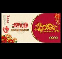 2012 龙年 贺新春