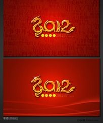 2012新年字体设计