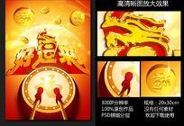 2012龙年 好运来春节海报设计PSD分层