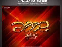 金色2012龙年字体海报
