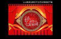 新年龙年台历封面设计