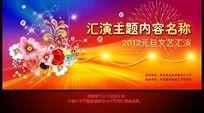 2012龙年春节晚会海报展板宣传单背景图
