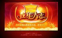 2012龙年大吉春节海报展板宣传单背景图psd