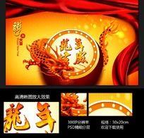 2012龙年 龙年生威 海报设计