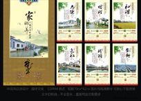 2012 龙年挂历 中国风挂历设计
