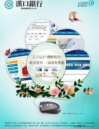 汉口银行理财宣传单