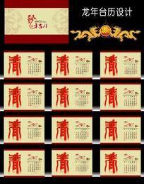龙年新年全套台历设计
