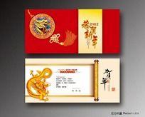 新年贺卡设计 企业贺卡 邀请函 贺年 龙年贺卡
