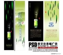 中国茶文化广告设计