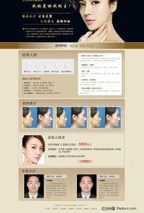 隆鼻美容整形专题-网页设计 PSD