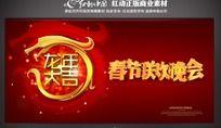 龙年春节联欢晚会舞台背景