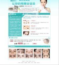 双眼皮美容整形专题-网页设计 PSD