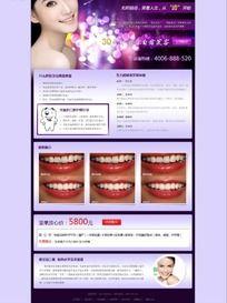 牙齿美容整形专题-网页设计 PSD
