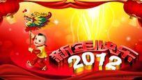 2012龙年(新年豪华版)