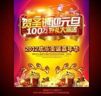 2012圣诞节促销活动海报背景psd