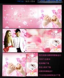 粉色结婚请贴设计 PSD