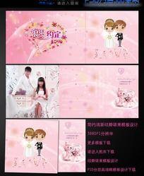 粉色结婚邀请函设计 PSD