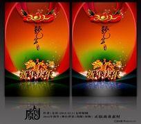 春节炫彩海报
