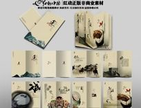中式古典宣传画册