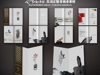 中式水墨画册