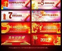 2012龙年春节网站banner横幅广告条