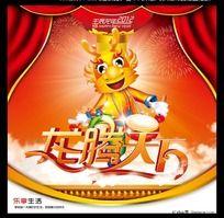 2012龙腾天下海报