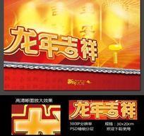 2012年 龙年吉祥 元旦春节海报设计
