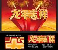 2012年 龙年吉祥 元旦 春节素材海报设计