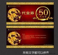 50元代金券 优惠券