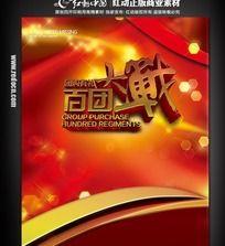 百团大战 节日促销活动广告