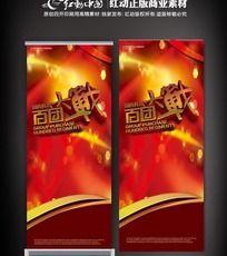 百团大战 节日促销展架