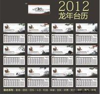 水墨风景2012龙年台历