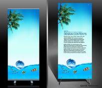 纯净海洋X展架设计 易拉宝设计