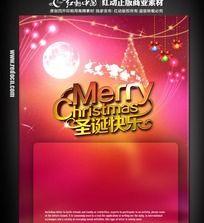 圣诞活动海报素材