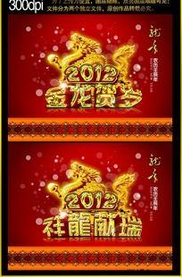 新年台历封面