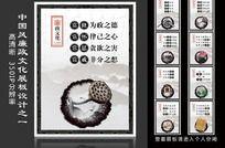 中国风廉洁文化展板设计