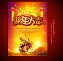 2012龙年大吉春节海报展板宣传单