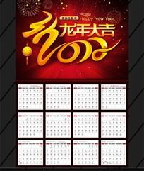2012龙年大吉精美挂历设计PSD源文件