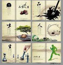 精美中国风 经典画册设计