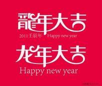 龙年快乐字体设计