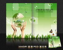 绿色环保教育画册封面设计