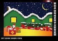 圣诞节背景图设计psd源文件下载