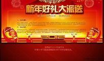 2012龙年春节活动海报 新年促销展板