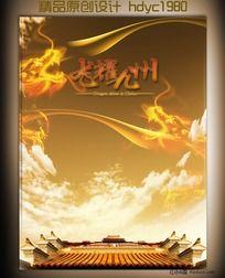 龙耀九州宣传海报